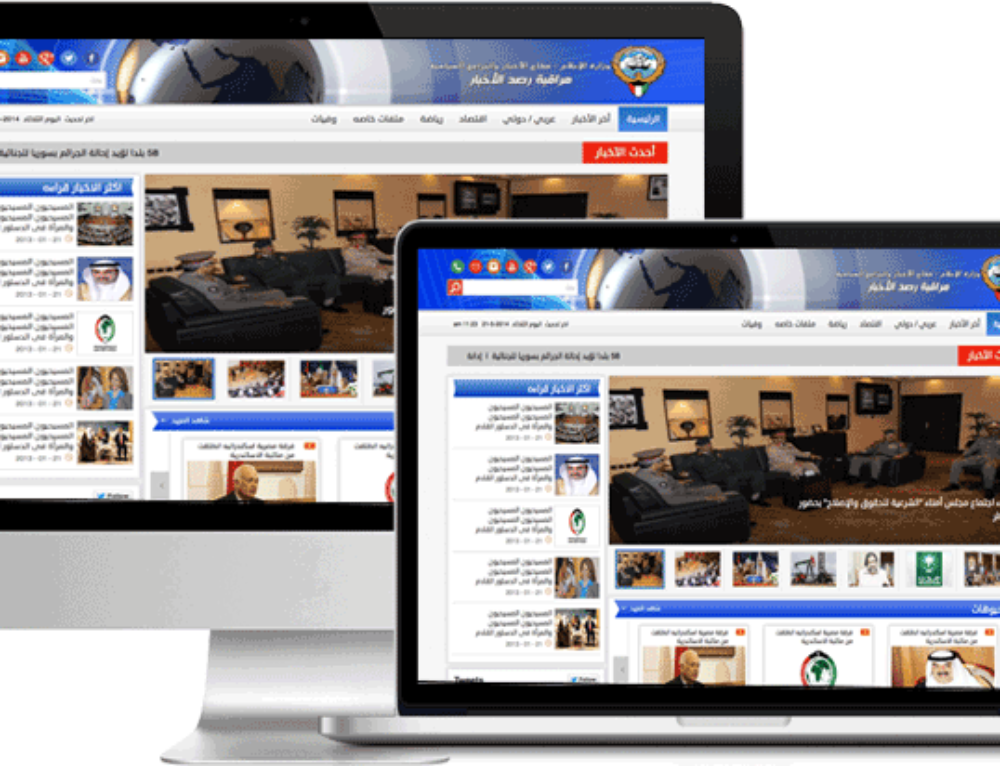Kuwait Official Government Websites